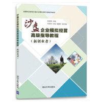 沙盘企业模拟经营高级指导教程(新创业者) 【正版书籍】