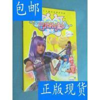 [二手旧书9成新]巴拉拉小魔仙5(第13-16集) /童趣出版有限公司