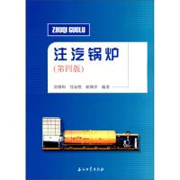 当天发货正版 注汽锅炉(第4版) 刘继和,刘品艳,郝博洋 石油工业出版社 9787518314867中图文轩
