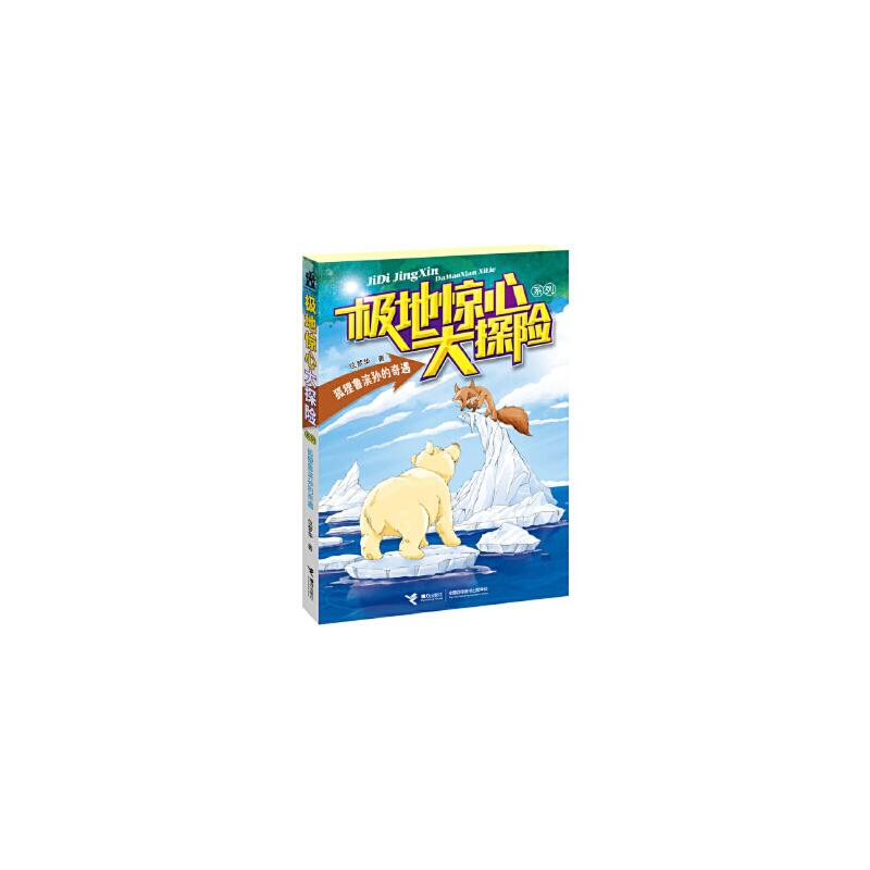 极地惊心大探险系列:狐狸鲁滨孙的奇遇 位梦华 接力出版社 9787544826051