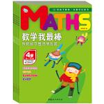 数学我最棒――4岁 我和数学是好朋友啦(全五册)