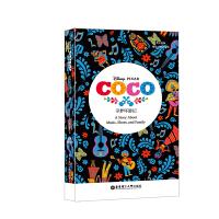 Coco 寻梦环游记 (英文原版・赠全文朗读音频与词汇随身查APP)
