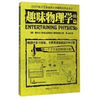 趣味物理学(续篇)/全世界孩子最喜爱的大师趣味科学丛书