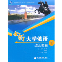 【正版二手书9成新左右】全新大学俄语综合教程1(附 何红梅 高等教育出版社