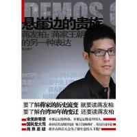 【二手书8成新】悬崖边的贵族 周为筠 江苏人民出版社