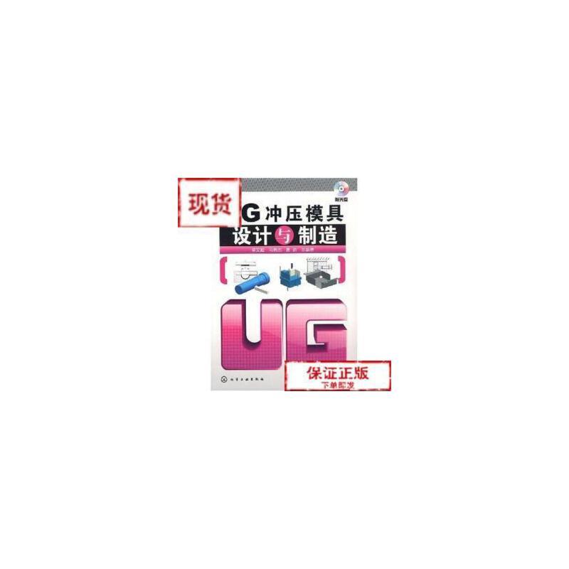 【旧书二手书9成新】UG冲压模具设计与制造9787122019028