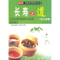图文版 自然科学新导向丛书――长寿之道,谢宇,百花洲文艺出版社,9787807428268
