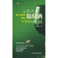 【无忧购】天下美酒:意大利葡萄酒解说(附赠CD光盘1张) 麦慧仪 上海科学技术出版社 9787547803967