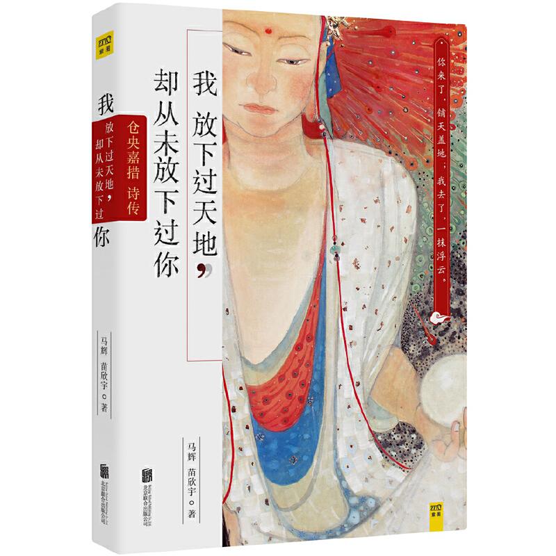 我放下过天地,却从未放下过你:仓央嘉措诗传(你来了,铺天盖地;我去了,一抹浮云。) 当今ZUI完美的仓央嘉措诗歌译本,运用现代诗歌的艺术技法,融入了佛理和情感,既尊重了藏族文学传统与特点,又满足了现代读者诗歌阅读的欣赏水平,完美再现仓央嘉措的诗歌意境和人生传奇!全彩四色印刷,精美插图