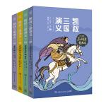 凯叔三国演义.孙刘联盟(套装4册)