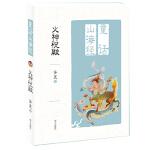 童话山海经――火神祝融