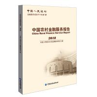 中国农村金融服务报告2018