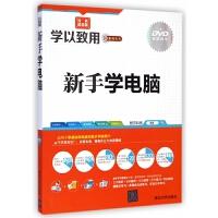 新手学电脑(附光盘双色超值版)/学以致用系列丛书