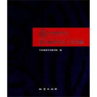【正版二手书9成新左右】中国地质学会第39届理事会工作回顾 中国地质学会秘书处 地质出版社