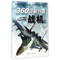 360°全解兵器:战机(上) 李大光 四川少儿出版社 9787536578944