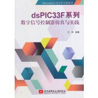 dsPIC33F系列数字信号控制器仿真与实践