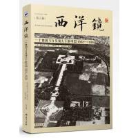 西洋镜:一个德国飞行员镜头下的中国1933-1936(海外高清老照片里的美丽中国,近200张罕见航拍照片,80年来国内首次四色印刷)