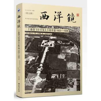 西洋镜:一个德国飞行员镜头下的中国1933-1936(海外高清老照片里的美丽中国,近200张罕见航拍照片,80年来国内首次四色印刷) 【当当出品】中国首部航拍摄影集,近200张罕见航拍照片80年来国内首次四色印刷。马勇、雷颐、谢玺璋、张鸣推荐!