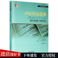 声乐作品选集 男中低音卷 中国作品 高等师范院校教材 演唱提示练声曲 声乐曲集音乐教程书籍