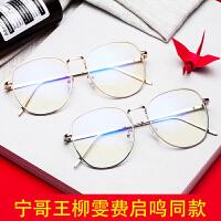 防辐射眼镜女平光镜圆框男无度数防蓝光费启鸣同款宁哥潮眼睛近视