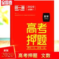 2020新版 同一卷 高考押题 文科数学 全国卷一 高考文数押题预测卷专项练习题命题高三高考文数复习全真模拟测试卷