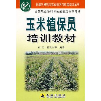 玉米值保员培训教材