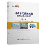 机动车驾驶教练员规范化教学教程(第2版)