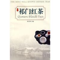 【二手旧书9成新】祁门红茶 程启坤 上海文化出版社 9787807401384