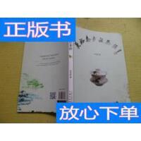 [二手旧书9成新]吴裕泰新注茶经 /毛克起 著 北京日报出版社(原?