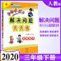 2020版 黄冈小状元 解决问题天天练 三年级下册 (RJ人教版) 数学应用题辅导书