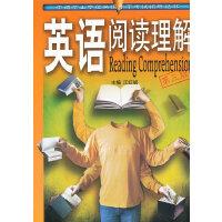 英语阅读理解(第三版)