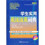 学生实用英汉汉英词典(口袋本)