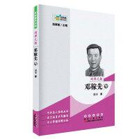 常春藤传记馆:两弹元勋――邓稼先传