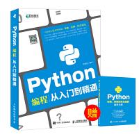 Python编程从入门到精通 项目开发视频学习版