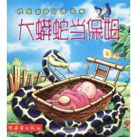 大蟒蛇当保姆(经典彩图动物故事)