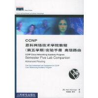 CCNP思科网络技术学院教程(第五学期)实验手册 高级路由