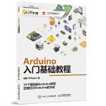 Arduino入门基础教程 arduino初学者入门工具书籍 轻松玩转Arduino程序设计 Arduino项目开发教