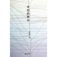 梦想的蝉衣 萧通湖 长江文艺出版社