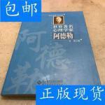 [二手旧书9成新]世界著名心理学家:阿德勒 /贺微 北京师范大学出