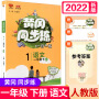 2020春 万向思维 黄冈同步练 一年级 下册 语文 人教版 小学1年级同步知识训练作业本单元期中期