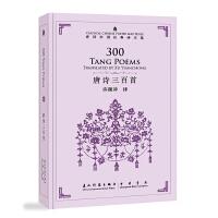许渊冲英译中国经典诗文集-唐诗三百首(精装)(汉英)