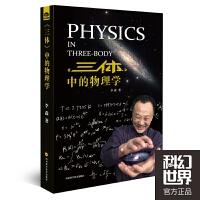 《三�w》中的物理�W