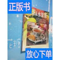 [二手旧书9成新]饮料冰品系列丛书:红茶 & 水果茶 /无锡文 ?