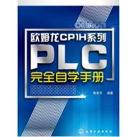 欧姆龙CP1H系列PLC完全自学手册,陈忠平,化学工业出版社,9787122169976【正版书 放心购】