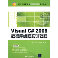 Visual C# 2008数据库编程实训教程(新世纪高职高专课程与实训系列教材),李志中、谢云、魏菊霞,清华大学出版