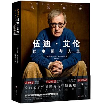 《风流绅士:伍迪 艾伦的电影与人生》全面解读好莱坞著名导演1965年-2015年50年间的精彩电影作品