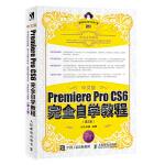中文版Premiere Pro CS6完全自学教程 第2版