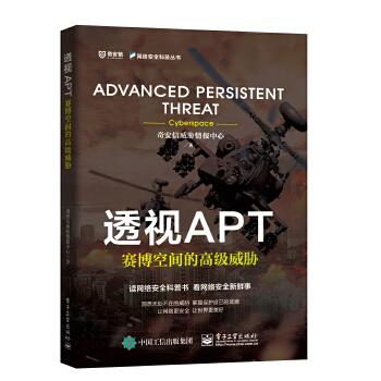 透视APT-赛博空间的高级威胁(pdf+txt+epub+azw3+mobi电子书在线阅读下载)