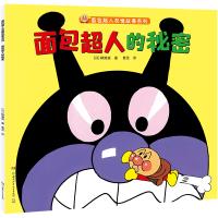 面包超人的秘密(面包超人友情故事系列)