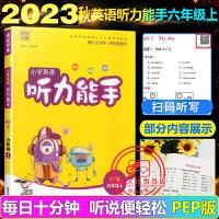 小学英语听力能手六年级上册英语人教版2021秋PEP版通城学典